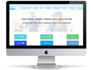 קידום אתרים לעסקים עם תמונת רקע של אתר של חברת JUP שירותי ניקיון