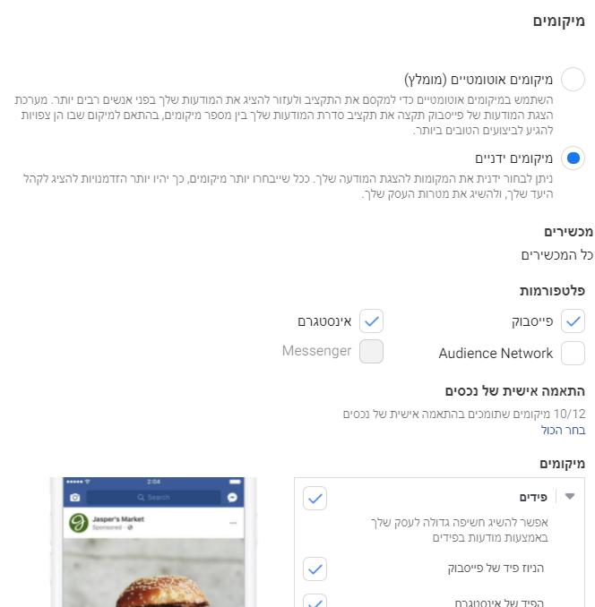 בחירת מיקומים במסגרת קמפיין לידים בפייסבוק