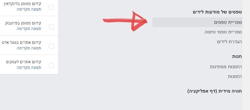 ספריית טפסי הלידים של פייסבוק