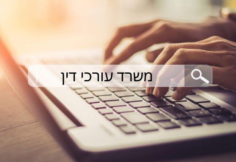 קידום אורגני לעורכי דין בחיפוש בגוגל