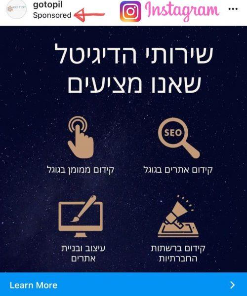 פרסום ממומן באינסטגרם עם מודעה - חשבון האינסטגרם של חברת GOTOP